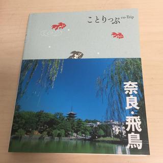奈良・飛鳥(地図/旅行ガイド)