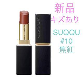 SUQQU - SUQQU スック モイスチャーリッチ リップ スティック 10 焦紅