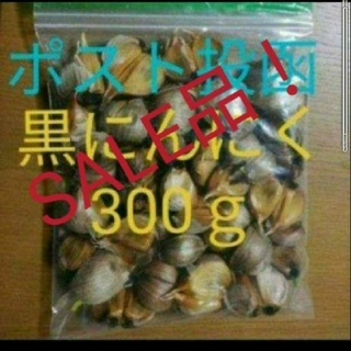 17   黒にんにく バラ300g  国産にんにく使用(野菜)