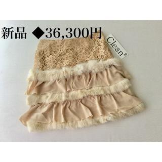 クリーン(CLEAN)の新品 ◆ 33,000円+税 高級 Clean2 クリーン スカート(ひざ丈スカート)