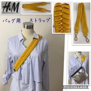 エイチアンドエム(H&M)の《H&M》バッグストラップ(その他)