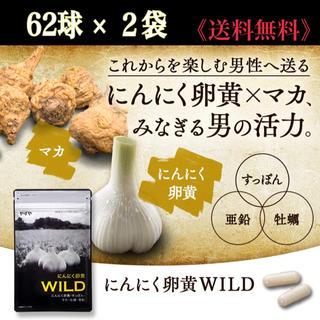 ヤズヤ(やずや)の  【62球 × 2袋】やずや にんにく卵黄WILD 《 2ヶ月分》(その他)