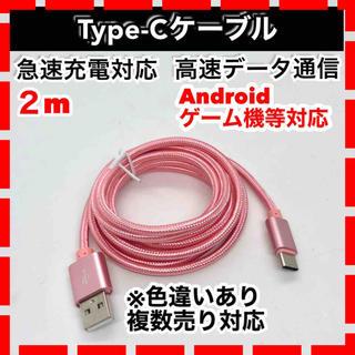 スマホ USB充電器 データ転送 android Type-Cケーブル 急速充電(バッテリー/充電器)