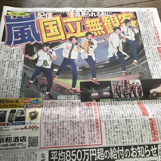 嵐 - 嵐 新聞 ②