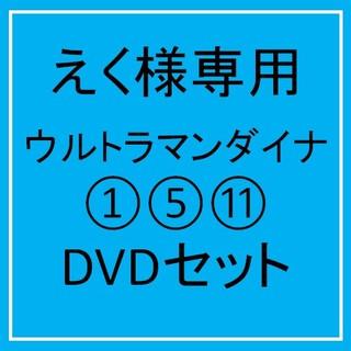 バンダイ(BANDAI)のえく様専用!ウルトラマンダイナ1,5,6,11セット DVD(キッズ/ファミリー)