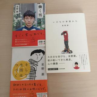星野源 3冊セット(文学/小説)