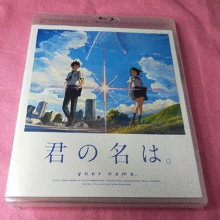角川書店 - 未開封「君の名は。」Blu-ray スタンダード・エディション Blu-ray