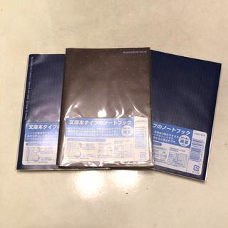 コクヨ - コクヨ文庫本タイプなノートブック 3冊