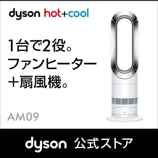 Dyson(ダイソン)のダイソン ホット&クール AM09 ホワイト スマホ/家電/カメラの冷暖房/空調(扇風機)の商品写真