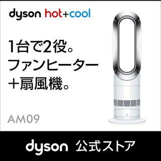 Dyson - ダイソン ホット&クール AM09 ホワイト