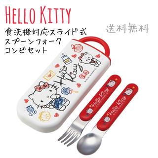 ハローキティ(ハローキティ)のサンリオ ハローキティ 食洗機対応 コンビセット スプーン フォーク 日本製(弁当用品)