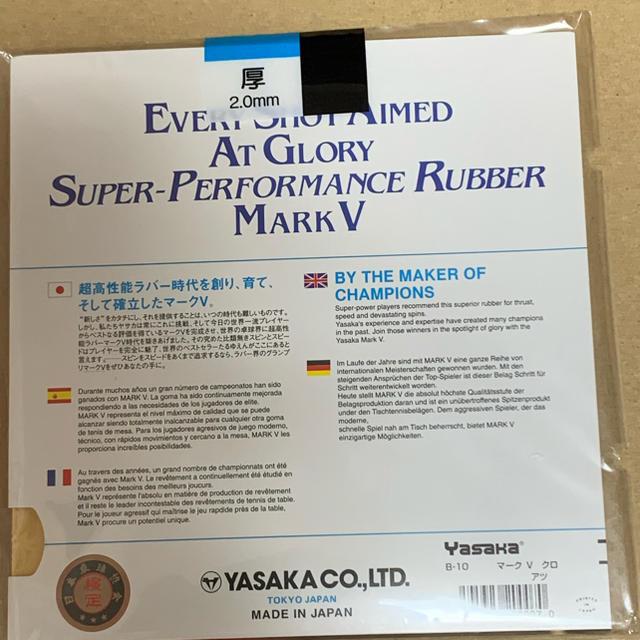Yasaka(ヤサカ)のヤサカ yasaka 卓球ラバー 黒厚 2mm スポーツ/アウトドアのスポーツ/アウトドア その他(卓球)の商品写真