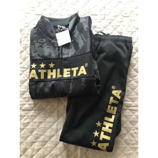 ATHLETA - アスレタ ジャージ ボンディング上下 150