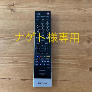 東芝 - REGZA テレビリモコン