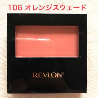 レブロン(REVLON)の【定番色】レブロン マットパウダーブラッシュ #106 オレンジ スエード 5g(チーク)