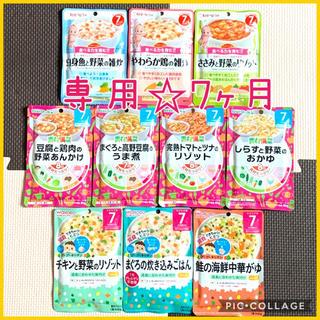 ピジョン(Pigeon)の2459☆ 離乳食 7ヶ月 9ヶ月 12ヶ月 ベビーフード パウチ(その他)