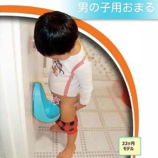 男の子用おまる ブルー おまる トイレトレーニング オムツ外し練習 小便器
