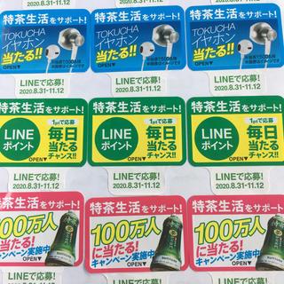 サントリー - サントリー特茶生活応募サポートシール80枚