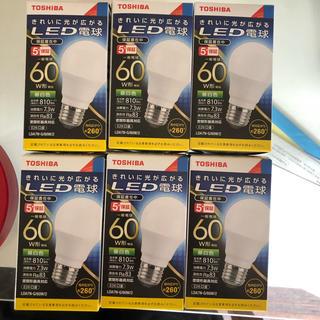 トウシバ(東芝)のTOSHIBA製LED電球6個セット(蛍光灯/電球)