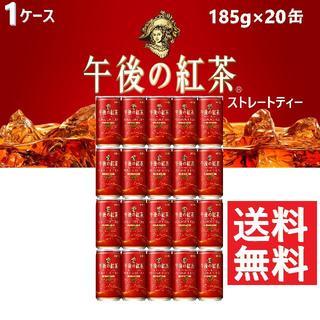 キリン - 午後の紅茶 ストレートティー 185g × 20缶 賞味期限2021年6月