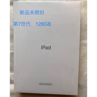 アイパッド(iPad)の【新品】iPad 2019年 第7世代 128GB スペースグレイ  Wi-Fi(タブレット)