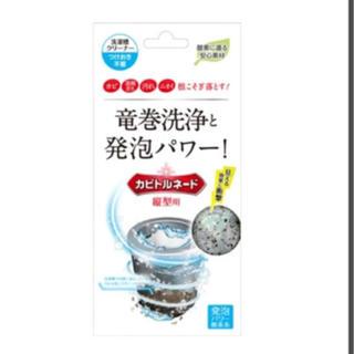 3個 リベルタ カビトルネード 洗濯槽クリーナー 縦型用 0H163102(洗剤/柔軟剤)