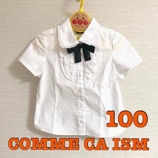コムサイズム(COMME CA ISM)のCOMME CA ISM ブラウス 100A 白(ブラウス)