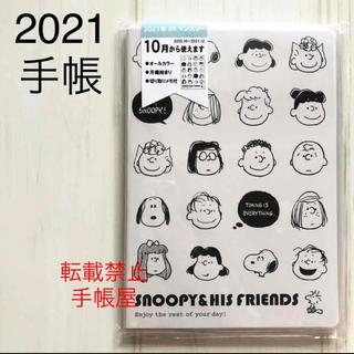スヌーピー(SNOOPY)の【手帳 2021】スヌーピー  B6マンスリー フェイス柄(カレンダー/スケジュール)