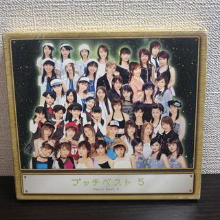 モーニングムスメ(モーニング娘。)のプッチベスト 5 CD(ポップス/ロック(邦楽))