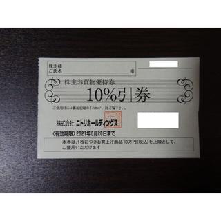 ニトリ(ニトリ)のニトリ 株主優待券 10%割引き券1枚(ショッピング)
