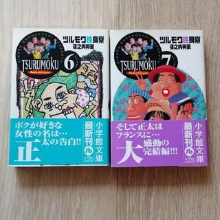ショウガクカン(小学館)のツルモク独身寮 volume 6~7(その他)