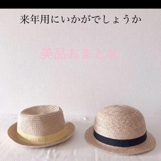 コドモビームス(こども ビームス)の【おまとめ】美品①クラスカ帽子48cm  ②黄色リボン帽子43cm(帽子)