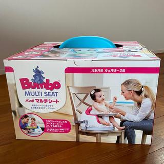 バンボ(Bumbo)の♡長く使える♡ バンボ マルチシート 箱アリ(その他)