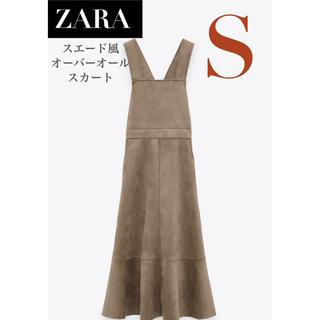 ザラ(ZARA)の【新品/タグ付】 ZARA スエード風オーバーオールスカート スエードスカート(ロングワンピース/マキシワンピース)
