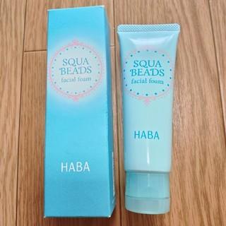 ハーバー(HABA)のHABA 新品 スクワラン洗顔 スクアビーズ ビーズ洗顔(洗顔料)