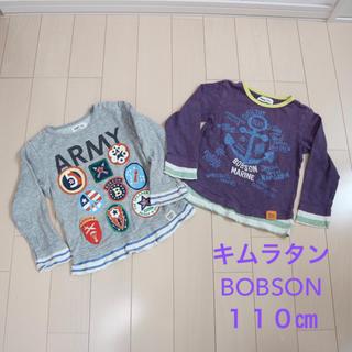 ボブソン(BOBSON)のボブソン ロンTとトレーナーのセット110㎝(Tシャツ/カットソー)