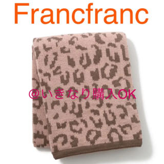 フランフラン(Francfranc)のフランフラン★新品★パンシィ スロー★ヒョウ柄 ニット ブランケット 毛布(毛布)