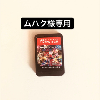 ニンテンドースイッチ(Nintendo Switch)の【ムハク様専用】マリオカート8deluxe ソフト 中古品(家庭用ゲームソフト)