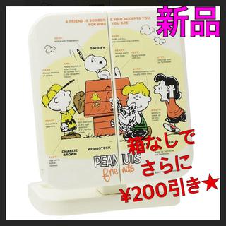 スヌーピー(SNOOPY)の【新品未使用】スヌーピー スタンドミラー 三面鏡 (卓上ミラー)