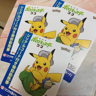 ポケモン(ポケモン)の3枚セット ポケモン 映画 前売り券 ジュニア券 ココ(邦画)
