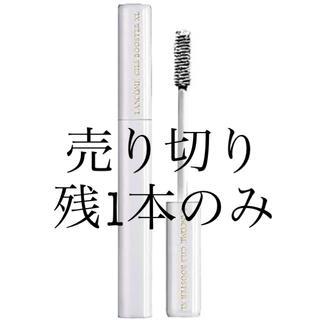 ランコム(LANCOME)の【新品未使用】LANCÔME シィル ブースター XL(マスカラ下地/トップコート)