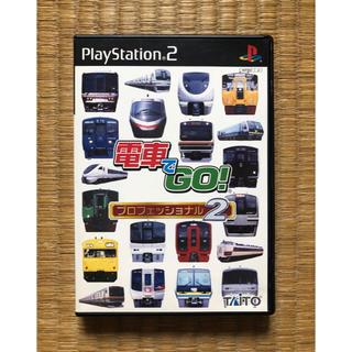 PlayStation2 - 「電車でGO!プロフェッショナル2」ソフト
