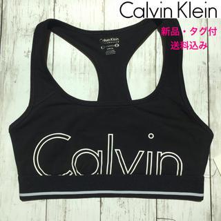 カルバンクライン(Calvin Klein)の【新品・タグ付き】Calvin Klein フィットネスブラ ストレッチ(ヨガ)