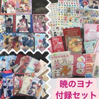 ハクセンシャ(白泉社)の暁のヨナ 付録まとめ売り CD DVD シール メモ 付箋 ポストカード ポーチ(キャラクターグッズ)