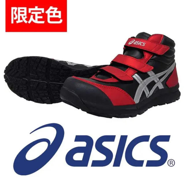 asics(アシックス)の新品未使用【送料込】ASICS 安全靴 CP302 限定カラー 26.0cm メンズの靴/シューズ(その他)の商品写真