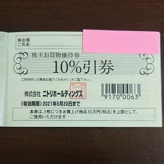 ニトリ(ニトリ)のニトリの株主優待「お買い物優待券10%引券」(ショッピング)