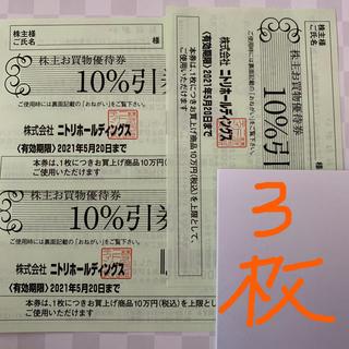 ニトリ(ニトリ)のニトリ 株主優待券 3枚 10%オフ 割引券(ショッピング)