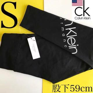 カルバンクライン(Calvin Klein)のレア 新品Calvin Klein USA レディースレギンス 黒 下着 S(レギンス/スパッツ)