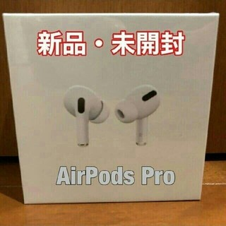 Apple - Apple AirPods Pro(エアポッド)MWP22J/AApple