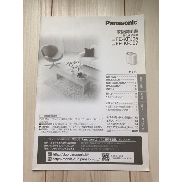Panasonic(パナソニック)のパナソニック 気化式加湿機 FE-KFJ05-A(ブルー) スマホ/家電/カメラの生活家電(加湿器/除湿機)の商品写真